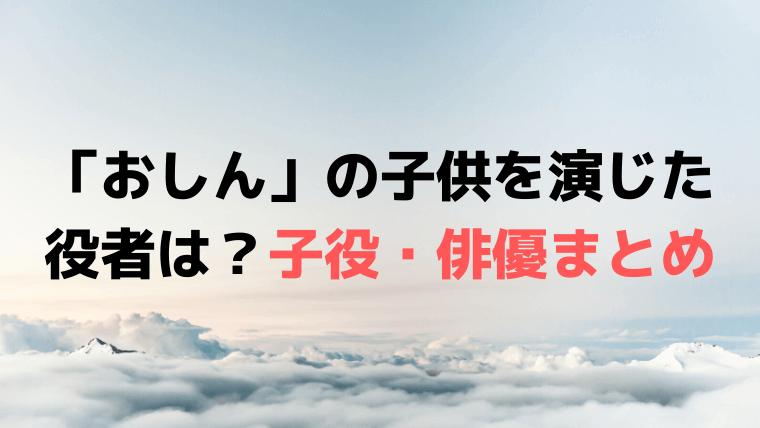 「おしん」の子供を演じた役者は?子役・俳優まとめ【NHK朝ドラ】