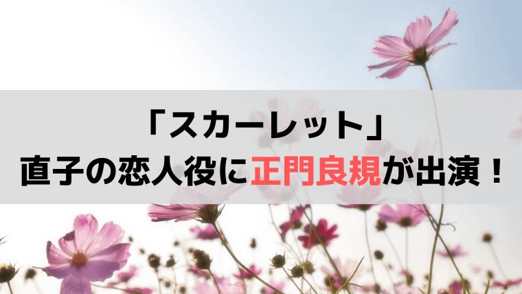 「スカーレット」次女・直子の恋人役に、正門良規(関西ジャニーズJr)が出演