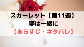 スカーレット第11週【ネタバレ・あらすじ・感想】夢は一緒に