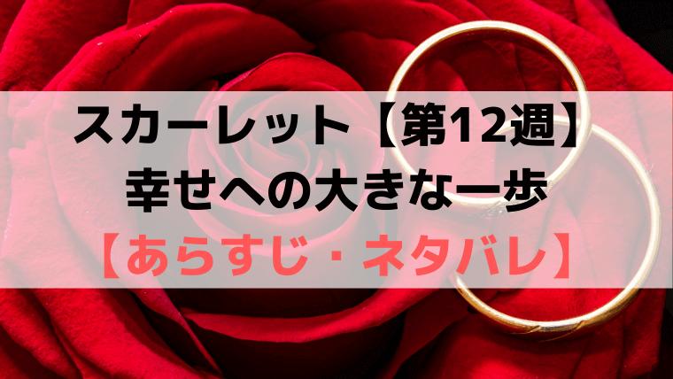 スカーレット第12週【ネタバレ・あらすじ・感想】幸せへの大きな一歩