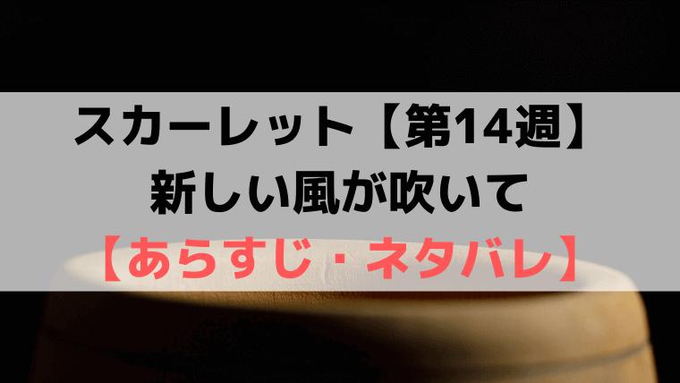 スカーレット第14週【ネタバレ・あらすじ・感想】新しい風が吹いて