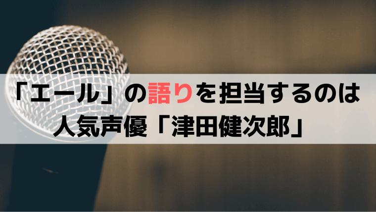 NHK朝ドラ「エール」の語り、ナレーションは人気声優「津田健次郎」ツダケン