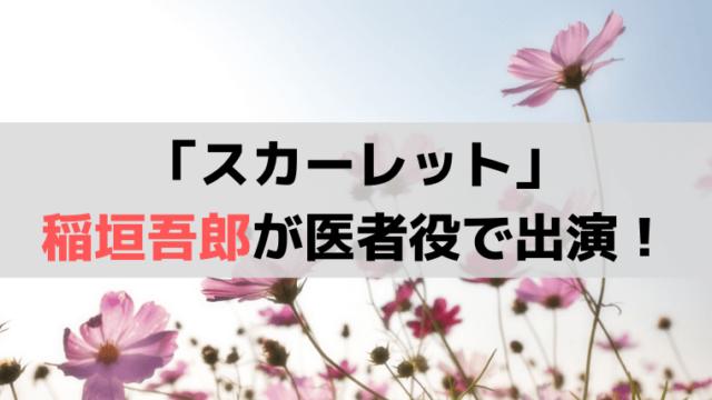 「スカーレット」稲垣吾郎は何役でいつから登場?医者役で3月4日に初登場