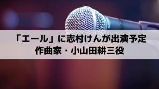 「エール」志村けんが演じる役は?日本を代表する作曲家「小山田耕三」