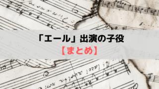 NHK朝ドラ「エール」出演の子役【まとめ】