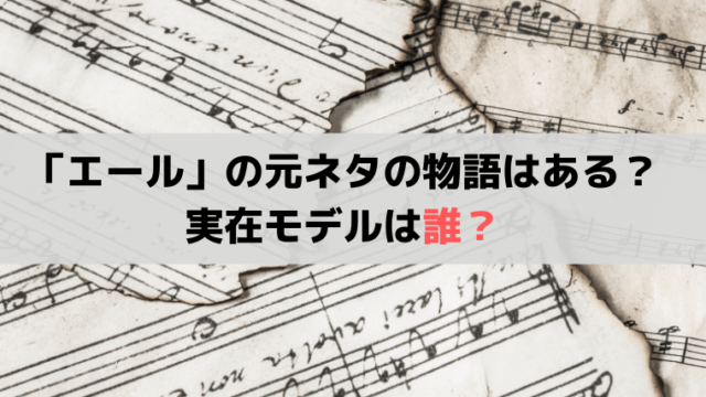 「エール」の元ネタ、実在モデルは誰?昭和の音楽家・古関裕而、妻・内山金子