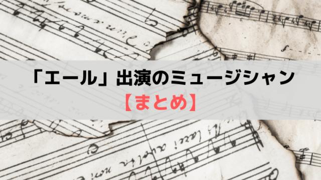 NHK朝ドラ「エール」出演のミュージシャン・歌手・シンガー【まとめ】