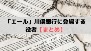 「エール」川俣銀行の店員、行員、事務員、支店長を演じる俳優・役者【まとめ】