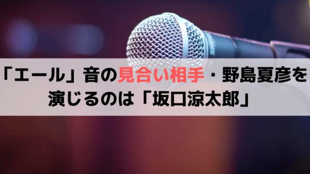 """「エール」おかっぱ頭の""""音""""のお見合い相手を演じる役者は「坂口涼太郎」"""