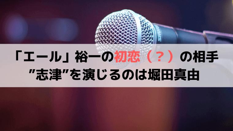 「エール」裕一の初恋の相手・志津(しず)を演じるのは堀田真由(ほったまゆ)