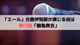 「エール」古舘伊知郎が演じる役は興行師「鶴亀寅吉」第5週に登場!