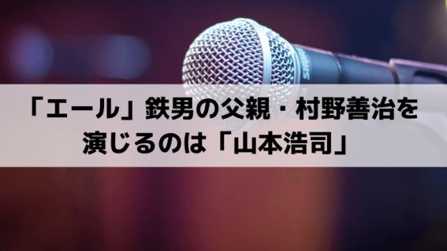 「エール」鉄男の父親・村野善治を演じるのは名バイプレイヤー「山本浩司」