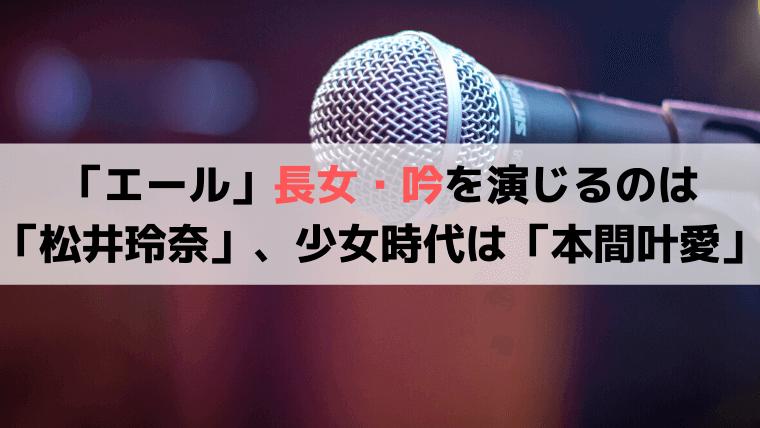 「エール」音の姉、長女・関内吟を演じる松井玲奈、幼少期の子役は本間叶愛