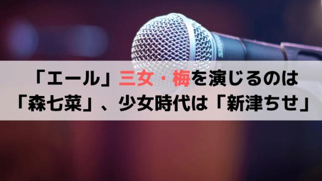 「エール」音の妹、三女・関内梅を演じる森七菜、幼少期の子役は新津ちせ