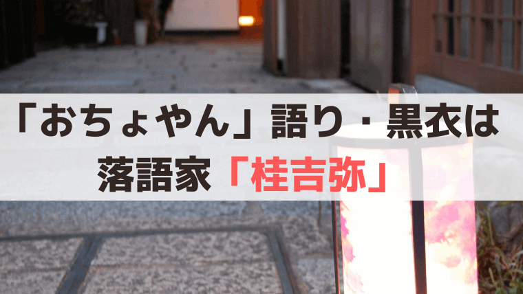 NHK朝ドラ「おちょやん」の語り・黒衣(くろご)は落語家「桂吉弥」