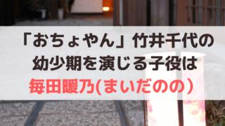 「おちょやん」竹井千代(杉咲花)の幼少期を演じる子役は「毎田暖乃」