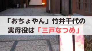 「おちょやん」竹井千代の実母役は「三戸なつめ」