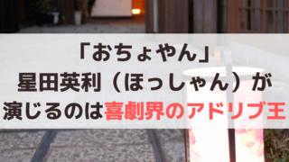 「おちょやん」お笑い芸人・ほっしゃんが演じる役は【須賀廼家千之助】