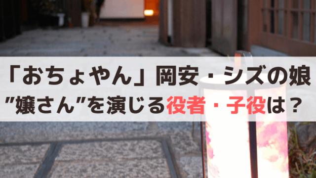 「おちょやん」岡安の娘・岡田みつえを演じるのは東野絢香、子役は岸田結光