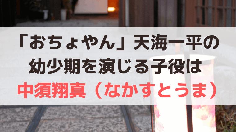「おちょやん」天海一平(成田凌)の幼少期を演じる子役は「中須翔真」