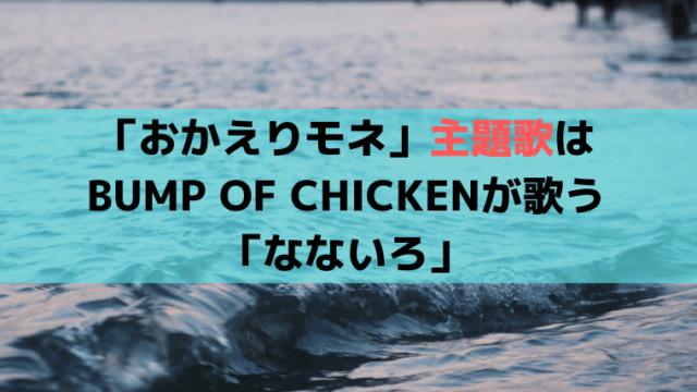 「おかえりモネ」主題歌はバンプBUMP OF CHICKENが歌う「なないろ」