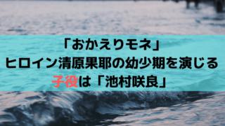「おかえりモネ」ヒロイン清原果耶の幼少期を演じる子役は池村咲良・池村碧彩