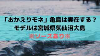 「おかえりモネ」亀島は実在する?モデルは宮城県気仙沼大島※ソースあり※