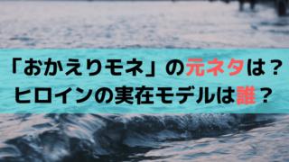 「おかえりモネ」の元ネタは?ヒロイン・永浦百音の実在モデルは誰?