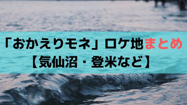 「おかえりモネ」ロケ地一覧まとめ【宮城県気仙沼・登米(とめ)・東京など】