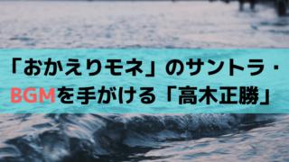 おかえりモネのサントラ・音楽・BGMを手がける「高木正勝(たかぎまさかつ)」