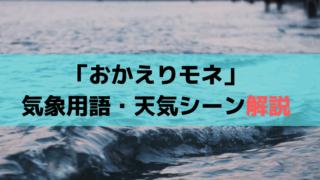 「おかえりモネ」気象用語・天気シーン解説【彩雲、移流霧(いりゅうぎり)】