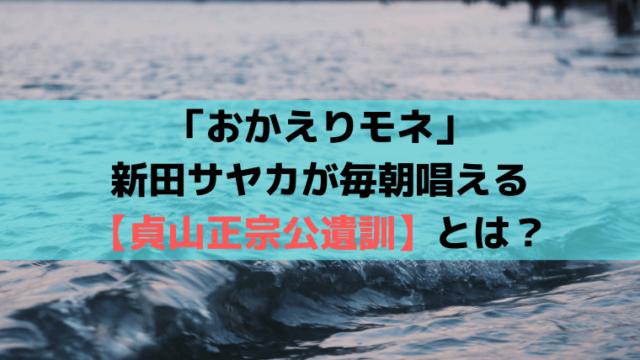 「おかえりモネ」新田サヤカの家訓?社訓?【貞山正宗公遺訓(五常訓)】