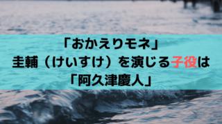「おかえりモネ」圭輔(けいすけ)を演じる子役は「阿久津慶人」林間学校小学生