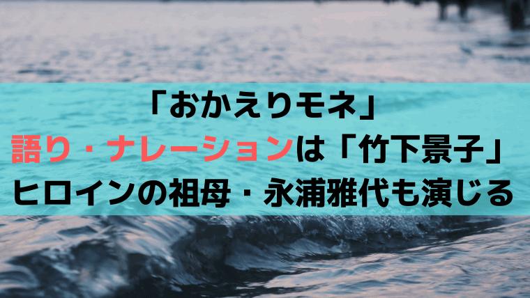 「おかえりモネ」語り・ナレーションは「竹下景子」ヒロインの祖母・永浦雅代