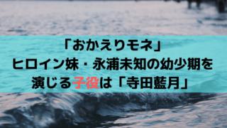 「おかえりモネ」百音の妹・永浦未知の幼少期を演じる子役は「寺田藍月」