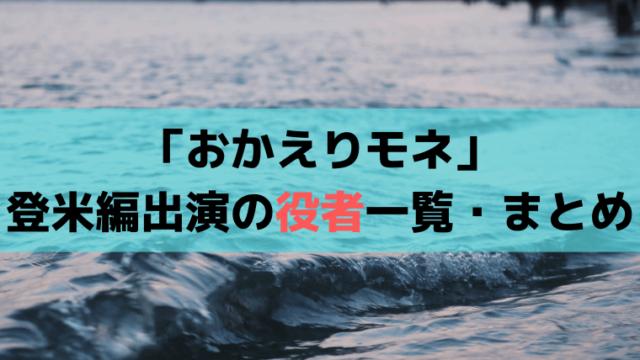 「おかえりモネ」登米夢想、米麻町森林組合・よねま診療所・カフェの役者【まとめ】