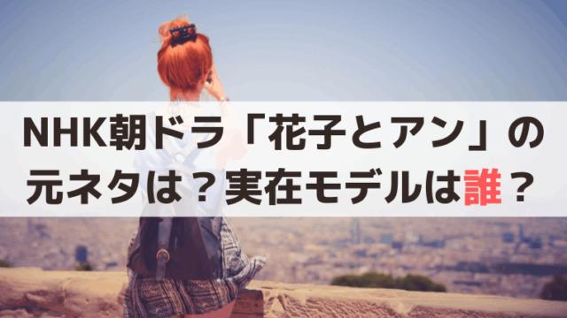 NHK朝ドラ「花子とアン」元ネタ・原作、実在モデルは誰?翻訳者・村岡花子