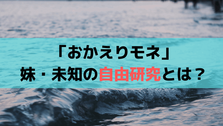 「おかえりモネ」未知(みーちゃん)の自由研究【牡蠣の地場採苗とは?】