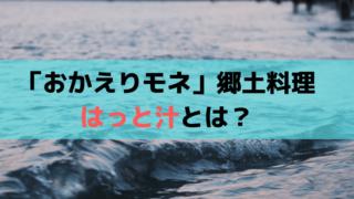 「おかえりモネ」はっと汁(はっとじる)とは?宮城県登米の郷土料理
