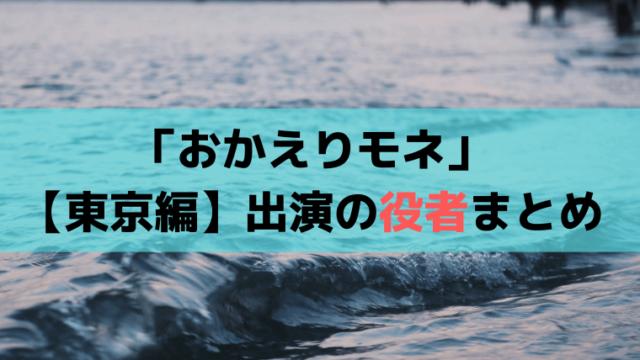 「おかえりモネ」東京編出演役者まとめ、気象予報会社の同僚・テレビ局員