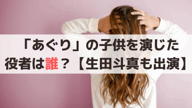 「あぐり」の子供を演じた子役・役者は誰?俳優まとめ【生田斗真も出演】