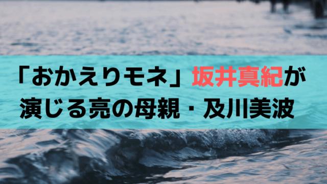 「おかえりモネ」坂井真紀が演じる亮の母親・及川美波(おいかわみなみ)
