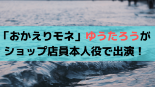 「おかえりモネ」モデル・俳優ゆうたろうが出演!原宿のショップ店員本人役