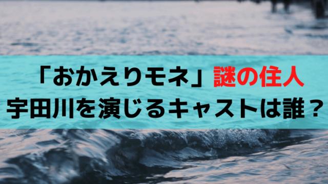 「おかえりモネ」シェアハウス謎の住人・宇田川を演じるキャストは誰?