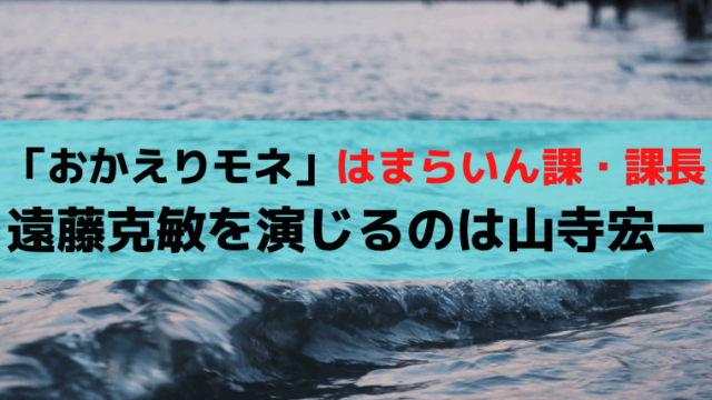 「おかえりモネ」声優・山寺宏一が遠藤克敏役で出演!「はまらいん課」課長