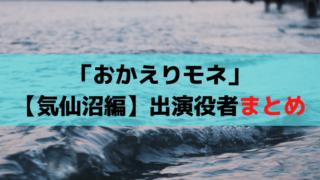 「おかえりモネ」気仙沼編(最終章)出演役者まとめ、市役所職員・FM局員