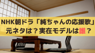 「純ちゃんの応援歌」の元ネタ・原作、ヒロイン・山口智子の実在モデルは誰?