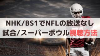 NHK/BS1でNFLの放送なし!2021年の試合/スーパーボウル視聴方法